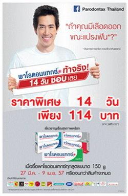 ยาสีฟันพาโรดอนแทกซ์ ท้าให้ลอง 14 วัน กับโปรโมชั่นสุดพิเศษ 14 วัน!!!