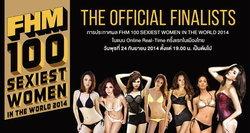 FHM เตรียมประกาศผล ผู้หญิงเซ็กซี่ที่สุดแห่งปี 2014