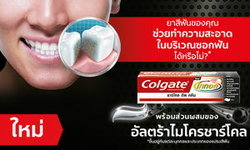 รับฟรียาสีฟันใหม่!! โททอล ชาร์โคล ดีพ คลีน