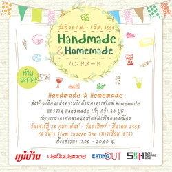 งาน Handmade & Homemade