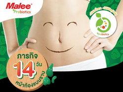 ภารกิจ 14 วันหน้าท้องแบนราบ กับ Malee Probiotics