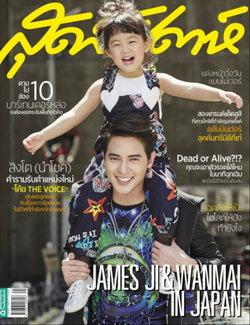 """นิตยสารสุดสัปดาห์ คว้าคู่จิ้นต่างวัย """"เจมส์จิ แอนด์ วันใหม่ อิน เจแปน"""""""