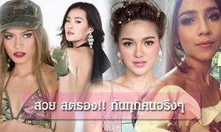 ส่องความสวย 4 คนสุดท้าย! กวาง จีน่า มะปราง ติช่า ก่อนประกาศผล The Face Thailand 2