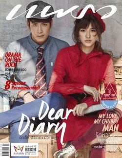 นิตยสารแพรว : 10 พฤษภาคม 2559