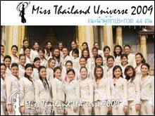 ทำความรู้จัก 44 สาวงามผู้เข้าประกวด Miss Thailand Universe 2009
