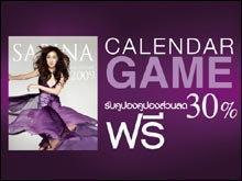 ร่วมสนุกกับเกมส์ Sabina Calendar 2009 รับฟรี! คูปองส่วนลด30% ทันที!!