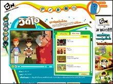 การ์ตูนเน็ตเวิร์คเอาใจแฟนเด็กไทยด้วยการ เปิดตัวเว็บไซท์หน้าภาษาไทย
