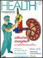Health Channel : พฤษภาคม 2552