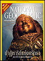 NATIONAL GEOGRAPHIC : ส.ค. 50