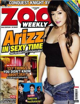 zoo : 7 กันยายน 2552