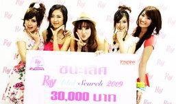 Ray idol Search 2009 - ฉลอง 3 ขวบ นิตยสาร Ray
