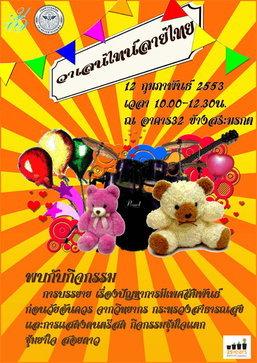 วาเลนไทน์ลายไทย รักแบบใส่ใจของชาวสวนดุสิต
