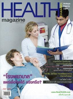 Health channel : กุมภาพันธ์ 2553