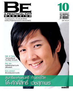 BE magazine : มีนาคม 2553