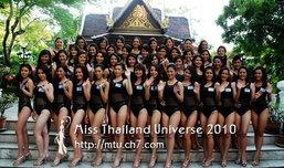 ชมเต็มตา 44 สาวงามผู้เข้ารอบ มิสไทยแลนด์ยูนิเวิร์ส 2553 ก่อนลุ้นมงกุฏ