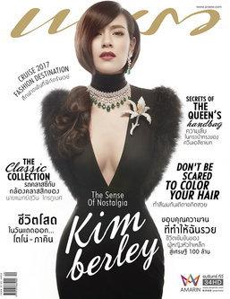 นิตยสารแพรว : 25 มิถุนายน 2559