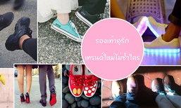 เทรนด์รองเท้าคู่รักที่จะทำให้คู่ของคุณ ปังที่สุด!