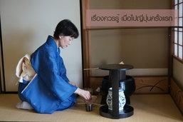 20 เรื่องน่ารู้ของสาวไทย เมื่อไปญี่ปุ่นครั้งแรก
