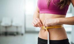 ส่อง ! 5 วิธีลดความอ้วนในแบบฉบับด๊วนด่วน