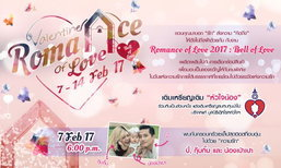 Romance of Love 2017 @ Terminal21 วันที่ 7-14 ก.พ. 2560 @ชั้น G และ M