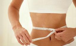 ไขข้อสงสัย อาหารเสริมลดน้ำหนักเหล่านี้ ลดได้ผลจริงไหม?