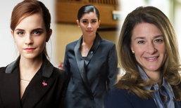 8 สุดยอดสุภาพสตรีที่พิสูจน์คำกล่าวที่ว่า 'ผู้หญิงครองโลก' ได้จริง