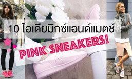 10 ไอเดีย Mix & Match Pink Sneakers ยังไงให้สวยชิค!