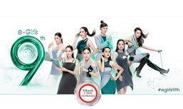 ชวนเพื่อนสวยมั่นสวยสมาร์ท มาสมัคร KBank e-Girls รุ่นที่ 9 กัน!