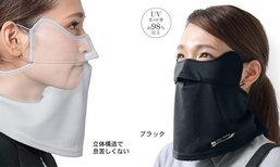 มารู้จักไอเท็มใหม่ มาสก์กันแดด สำหรับหน้าร้อนญี่ปุ่น ที่กำลังฮิตในเวลานี้