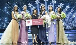 BSC COSMETOLOGY ร่วมยินดี Miss Universe Thailand 2017