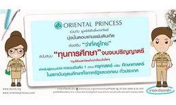ทุนการศึกษา Oriental Princess