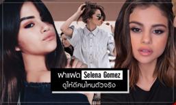 เจอตัวฝาแฝด Selena Gomez ดูให้ดีคนไหนตัวจริง