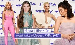 ส่องเอาท์ฟิตสุดเจิดของเหล่าศิลปินสาวตัวท็อปในงาน VMAs 2017