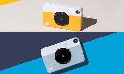 พาส่อง KODAK Printomatic กล้องดิจิตอลโพลารอยด์สุดคิ้วท์แบบสีทูโทน