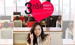 3 ทริค พิชิตใจหนุ่ม สไตล์สาวญี่ปุ่น