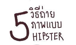 5 วิธีถ่ายรูปแบบ Hipster