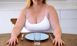หยุดโรคอ้วนได้ง่ายๆ แค่หันมาเปลี่ยนพฤติกรรมตัวเอง