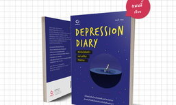 """""""โรคซึมเศร้า"""" เอาชนะมันด้วยตัวคุณ กับพ๊อกเก็ตบุ๊ค Depression Diary"""