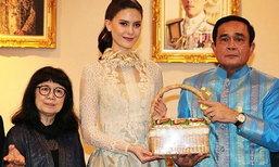 มารีญา พูลเลิศลาภ กับลุคเจ้าหญิงเข้าพบลุงตู่ นายกรัฐมนตรี