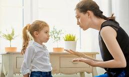 เราจะ สอนลูก ให้เรียนรู้จากการทำผิดได้อย่างไร