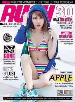 นิตยสาร RUSH : เมษายน 2559