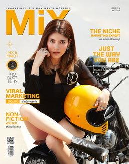 นิตยสาร MiX : พฤษภาคม 2559