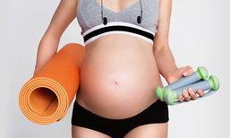 6 ประเภท ออกกำลังกายง่ายๆ สำหรับสตรีมีครรภ์