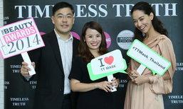 TimelessTruth มาส์กหน้าท็อปแบรนด์ที่ดังไกลถึงฝรั่งเศสมาถึงประเทศไทยแล้ว