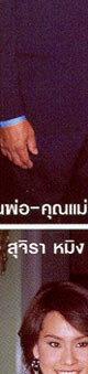 บุ๋ม ปนัดดา-วีรพงศ์