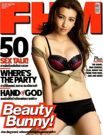 FHM no.54 ต่าย ชัชฎาภรณ์