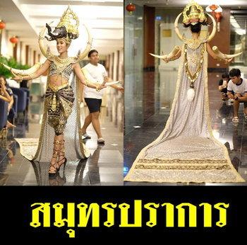 มิสแกรนด์ไทยแลนด์ 2018 ชุดประจำชาติ