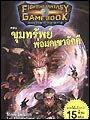 เกมปริศนาท้าความตาย (Fighting Fantasy Game Book) ตอน1 : ขุมทรัพย์พ่อมดเขาอัคคี