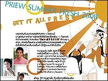 เวิร์คชอปฟรี PRIEW SUMMER FRESH 2008