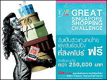 Great Singapore Shopping Challenge with Lisa